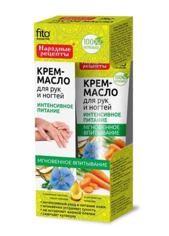 Фитокосметик Народные рецепты Крем-масло для рук и ногтей Интенсивное питание 45мл