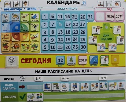 Календарь-планер
