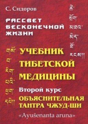Сидоров С. Учебник тибетской медицины. Курс второй. Учебная структура Объяснительной Тантры Чжуд-ШИ