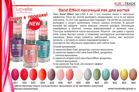 Лавелль лак Sand Effect  6мл тон 653 клубнично-красный