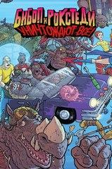 Подростки мутанты ниндзя-черепашки. Бибоп и Рокстеди уничтожают всё