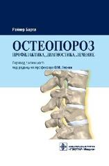 Остеопороз. Профилактика, диагностика, лечение