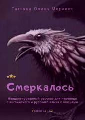Смеркалось. Неадаптированный рассказ для перевода с английского и русского языка с ключами. Уровни С1 - С2
