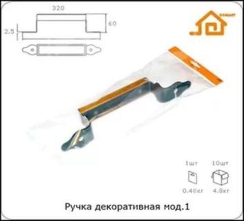 Ручка-скоба декоративная мод.1 (темное дерево) медь антик /Балаково/