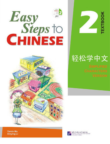 Easy Steps to Chinese vol.2 - Textbook with 1CD