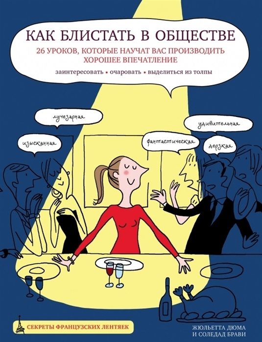 Kitab Как блистать в обществе. 26 уроков, которые научат вас производить хорошее впечатление. Заинтересовать. Очаровать. Выделиться из толпы | Дюма Ж., Брави С.