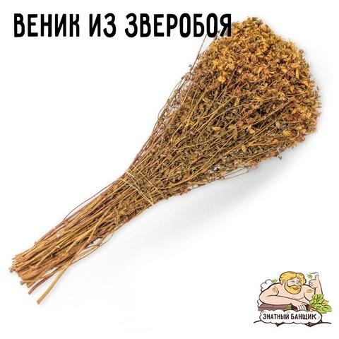 Зверобой трава в пучках