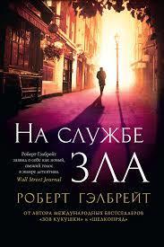 Kitab На службе зла | Роберт Гэлбрейт