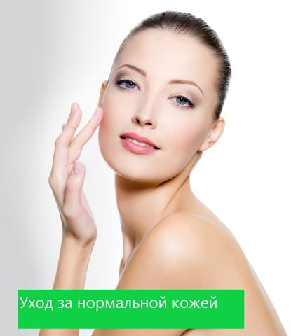Набор средств для нормальной кожи.