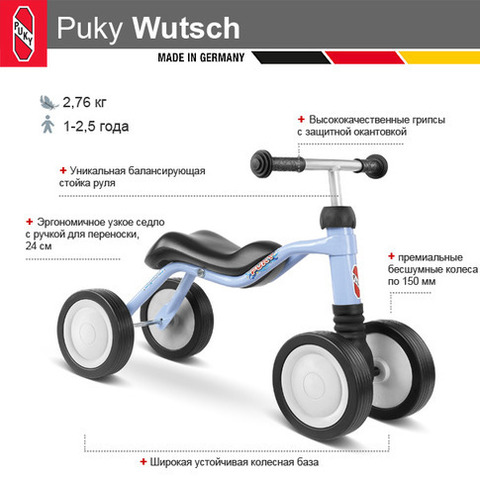 Беговел-каталка Puky Wutsch 3022 berry ягодный, 1+