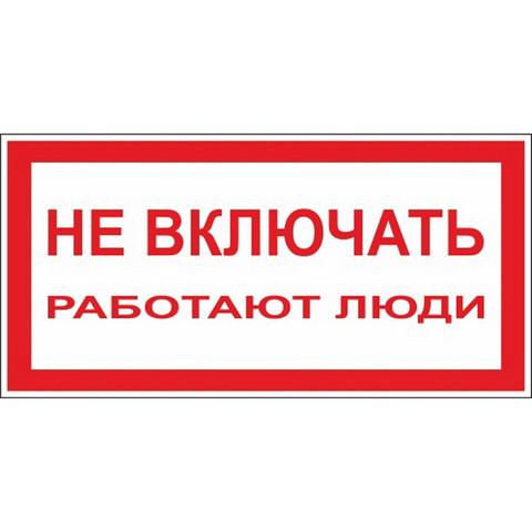 Знак безопасности A01 Не включать! Работают люди (пластик,200х100)