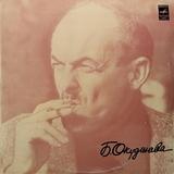 Булат Окуджава / Песни (LP)