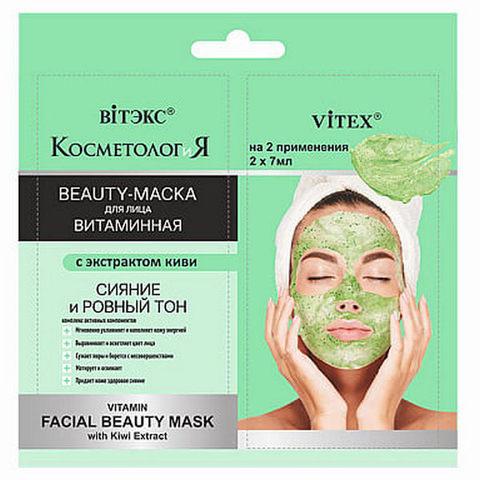 Витаминная Beauty-маска для лица с экстрактом киви