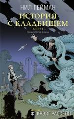 Комикс «История с кладбищем. Книга вторая»