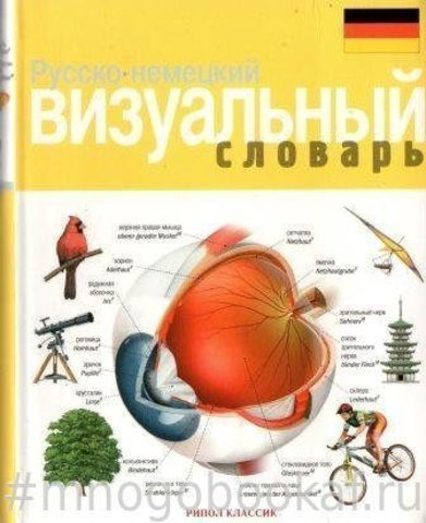 Русско-немецкий визуальный словарь
