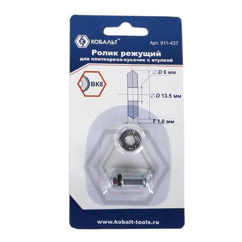 Ролик режущий для плиткореза-кусачек КОБАЛЬТ 13.5 х 6 х 1.0 мм, ВК8, втулка (1 шт.) блисте (911-437)