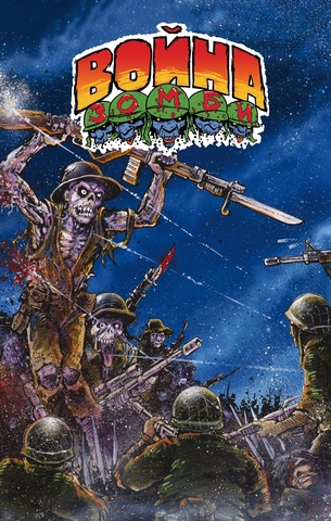 Война Зомби