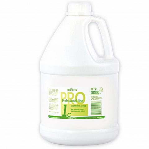 Белита Professional line Шампунь-уход для защиты цвета окрашенных волос 3000мл