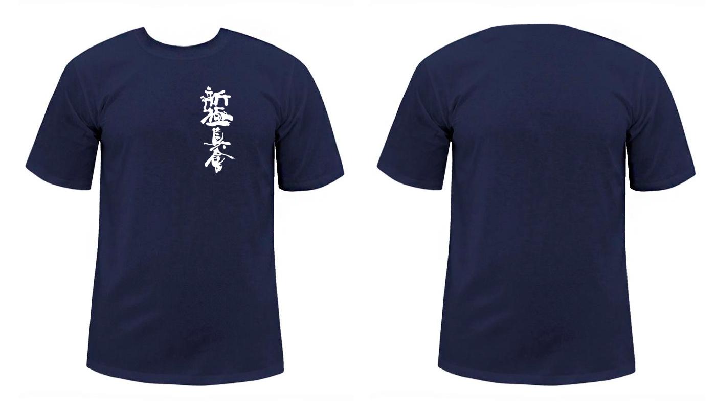 Одежда (Футболки, Толстовки) Футболка Shinkyokushinkai 1-1.jpg