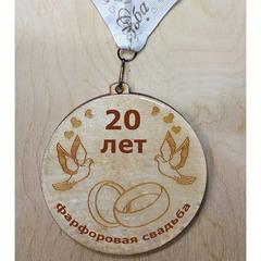 Медаль 20 лет (фарфоровая свадьба)