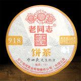 Шен пуэр Хайвань 918, 2012 год, 200 гр