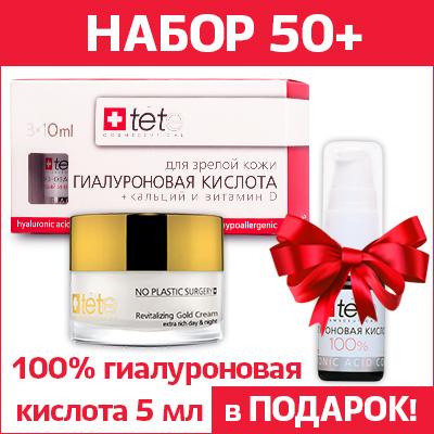 Набор для возраста 50+ (2 продукта и 5 мл 100% гиалуроновой кислоты)