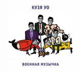 Кузя УО / Военная Музычка (CD)