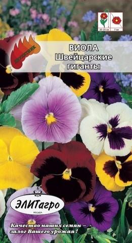 Семена Цветы Виола Швейцарские гиганты смесь