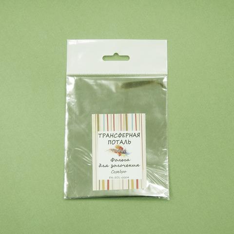 СЕРЕБРО - фольга для золочения
