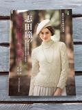 Harinatsu - Couture Knit 41