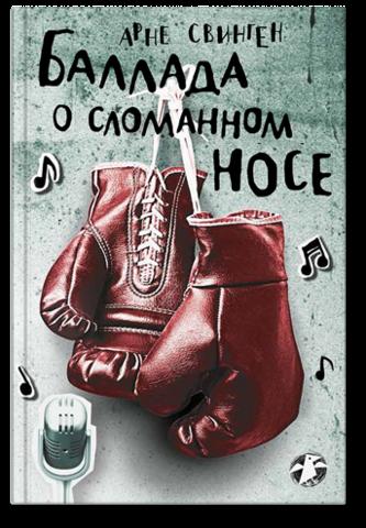 Арне Свинген «Баллада о сломанном носе»