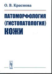 Патоморфология (гистопатология) кожи