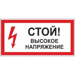 Знак безопасности A28 Стой! Высокое напряжение (пластик,300х150)