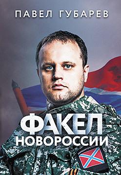 Факел Новороссии