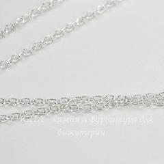 Цепь (цвет - серебро), звено 2х1,8 мм