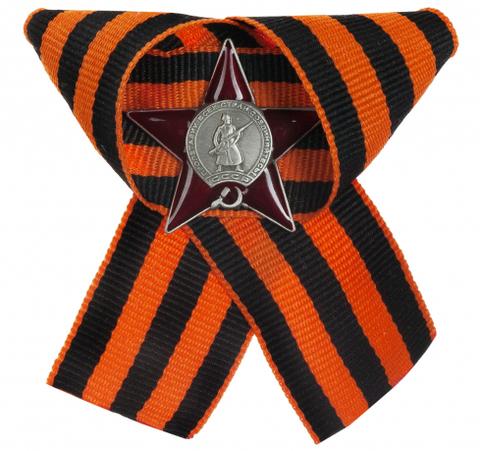 Купить значок орден красной звезды на георгиевской ленте - Магазин тельняышек.ру 8-800-700-93-18