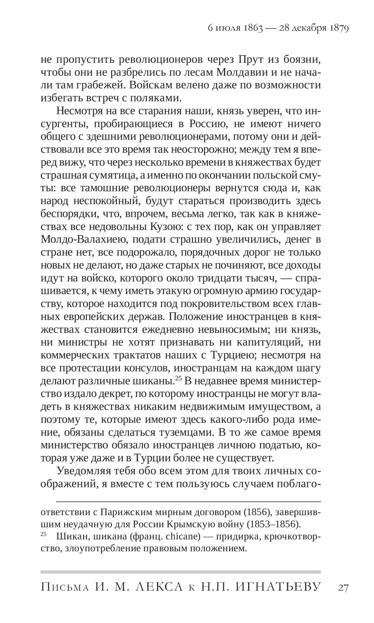 Румыния и Египет в 1860–1870-е гг. Письма российского дипломата И. М. Лекса к Н. П. Игнатьеву.Копировать товар с. 27