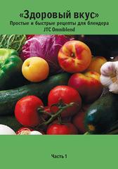 Книга рецептов для блендера JTC OmniBlend