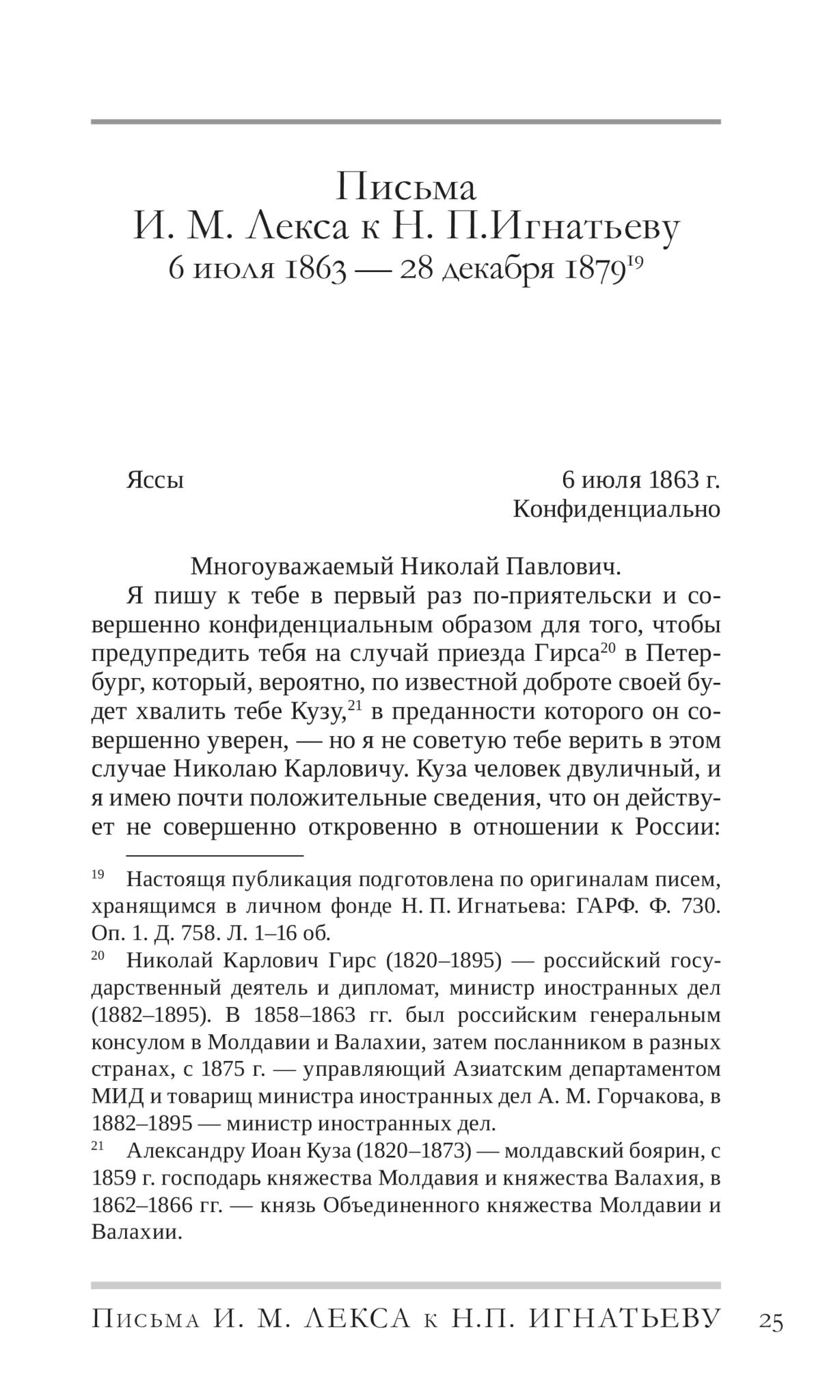 Румыния и Египет в 1860–1870-е гг. Письма российского дипломата И. М. Лекса к Н. П. Игнатьеву.Копировать товар с. 25