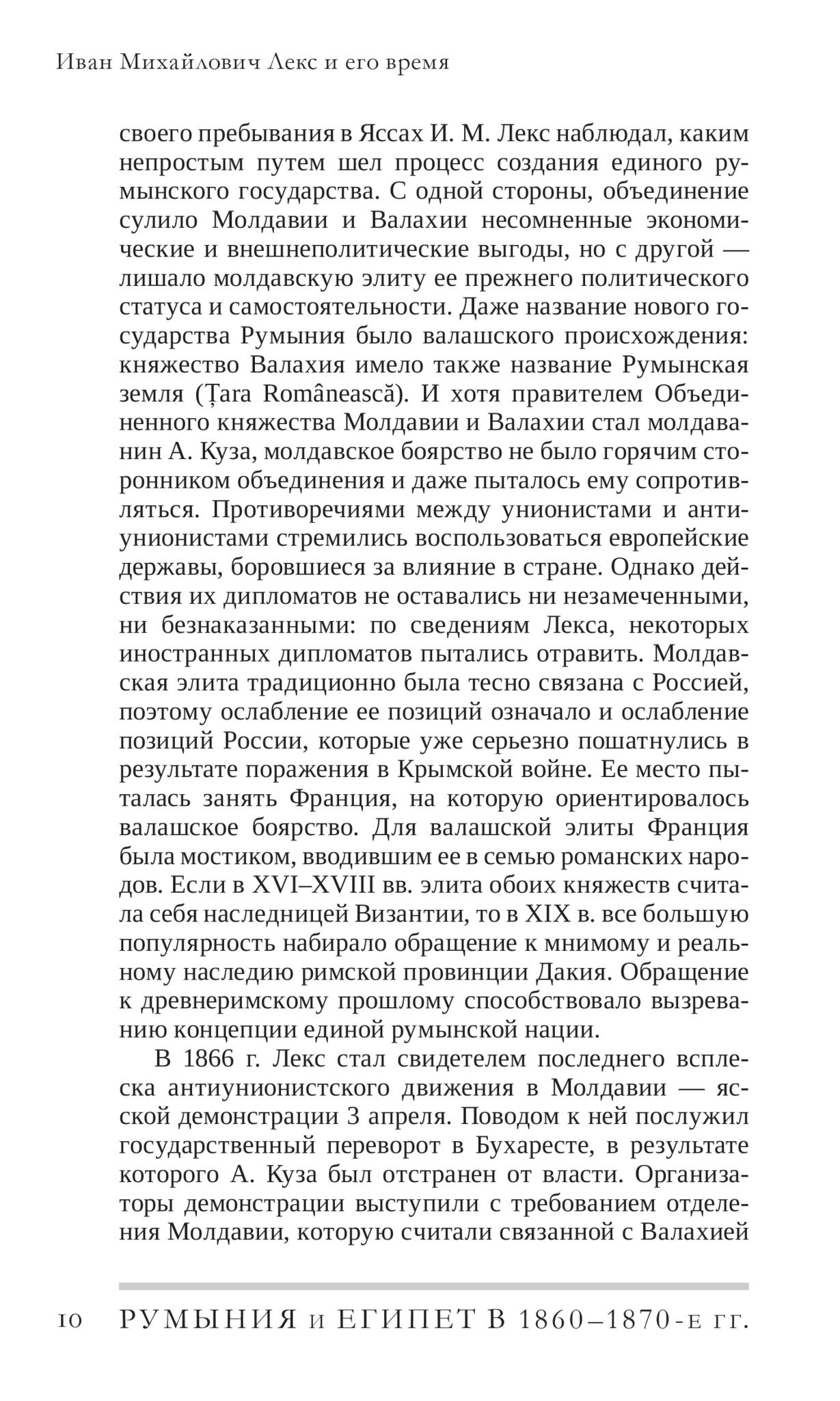 Румыния и Египет в 1860–1870-е гг. Письма российского дипломата И. М. Лекса к Н. П. Игнатьеву.Копировать товар с. 26