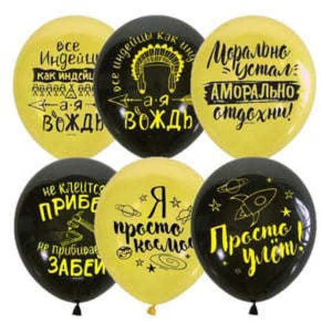 Воздушные шары мужская лига
