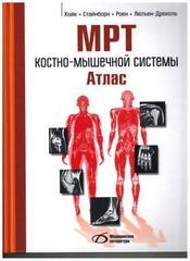 МРТ костно-мышечной системы: атлас