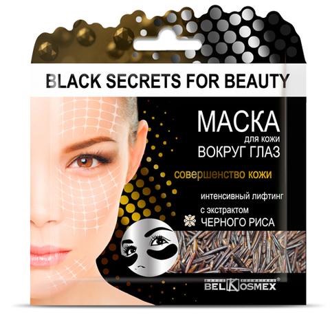 BelKosmex Black Secrets for beauty Маска для кожи вокруг глаз интенсивный лифтинг с экстрактом черного риса 3г