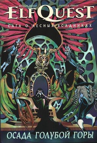Эльфквест ElfQuest: Сага о лесных всадниках. Книга 5: Осада Голубой лагуны