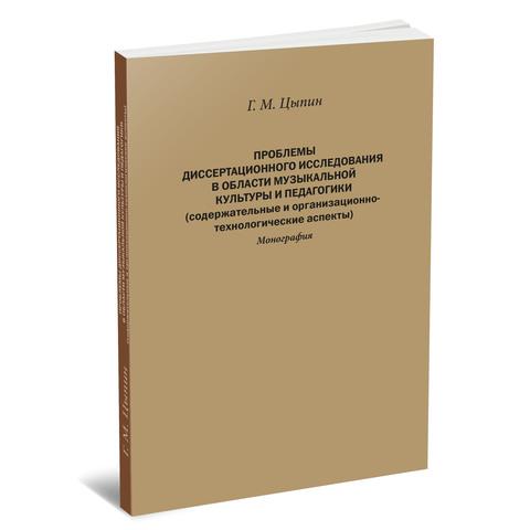 Проблемы диссертационного исследования в области музыкальной культуры и педагогики. Электронный вариант