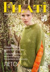 Журнал COLLEZIONE #5 Filati