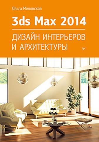 3ds Max Design 2014. Дизайн интерьеров и архитектуры