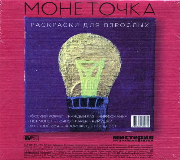 """Монеточка """"Раскраски Для Взрослых"""" купить на аудио компакт ..."""