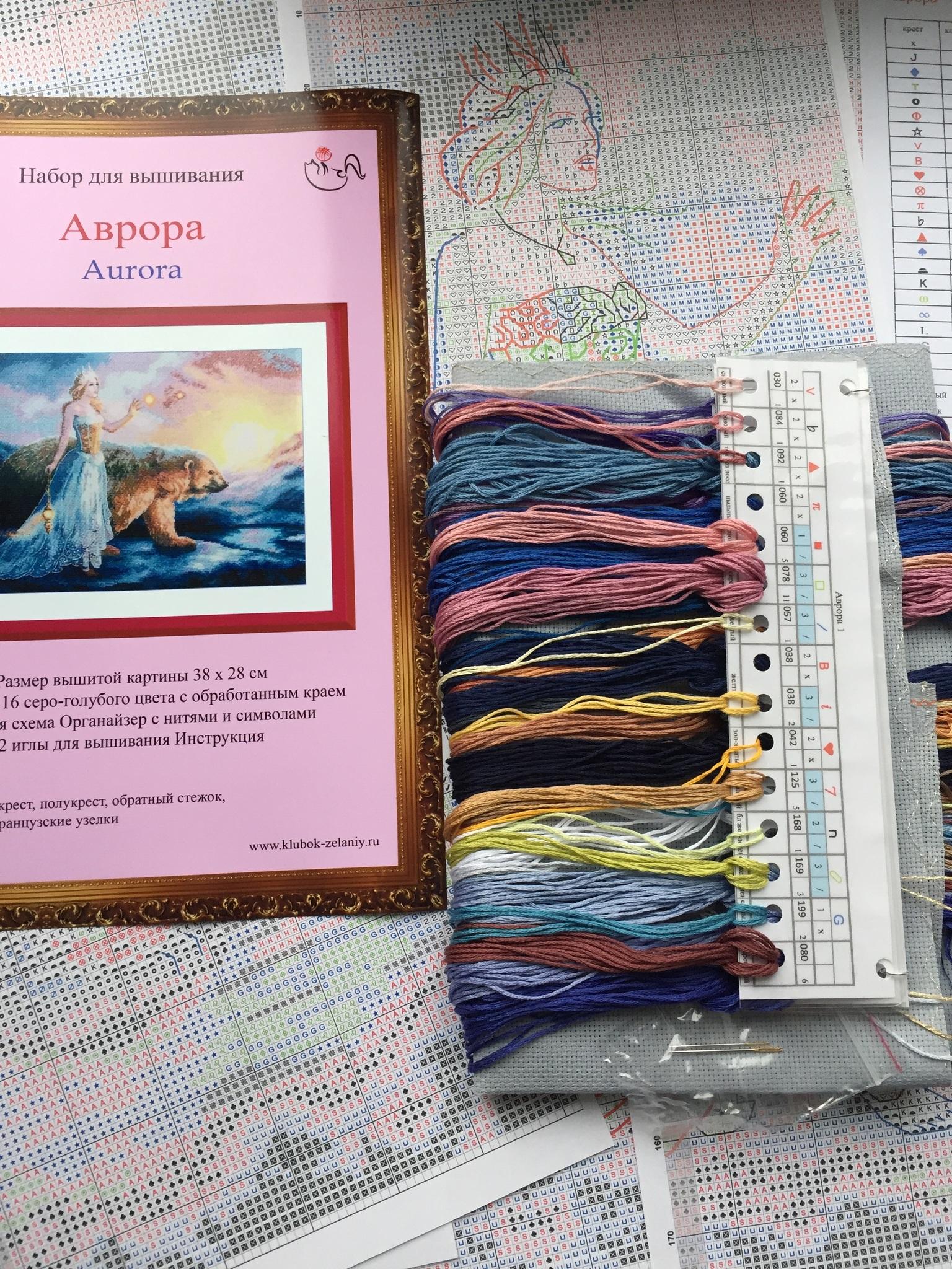 Набор для вышивания  Аврора. Aurora. Арт. 35291