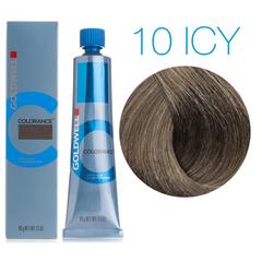 Goldwell Colorance 10 ICY (ледяной экстра блонд) - тонирующая крем-краска